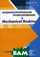 Машиностроительное проектирование в Mechanical Desktop. Серия: Специалист  Е. М. Кудрявцев купить