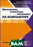 Математика, статистика, экономика на компьютере  Овечкина Е.В., Мащенко М.В., Каплан В.Е., Каплан А.В.  купить