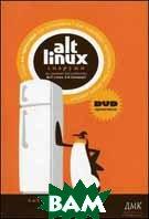 ALT Linux снаружи. ALT Linux изнутри   Власенко  купить