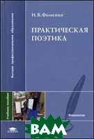 Практическая поэтика. Учебное пособие для вузов  Фоменко И.В.  купить
