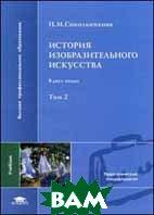 История изобразительного искусства. В 2 томах. Том 2. Учебник для вузов  Сокольникова Н. М.  купить