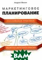 Маркетинговое планирование. Российская практика  Минин А.А. купить
