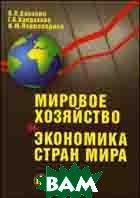 Мировое хозяйство и экономика стран мира. Учебное пособие  Подмолодина И.М., Кандакова Г.В., Воронин В.П.  купить