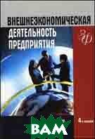 Внешнеэкономическая деятельность предприятия - 4 изд.  Стровский Л.Е. купить