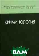 Криминология. Учебное пособие для вузов  Под ред. Лебедева С.Я., Кочубей М.А. купить