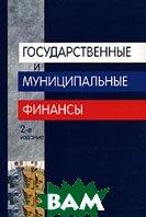 Государственные и муниципальные финансы. 2-е издание, переработанное и дополненное.  Под ред. Поляка Г.Б. купить
