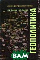 Геополитика. Учебник для вузов - 4 изд.  Нартов В.Н., Нартов Н. А.  купить