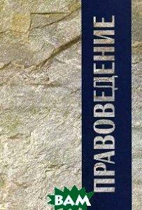 Правоведение. Учебник для вузов - 2 изд.  Под ред Маиляна С.С., Косяковой Н.И. купить