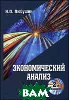 Экономический анализ. Учебное пособие для вузов - 2 изд.  Любушин Н. П.  купить