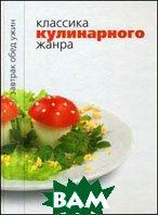 Классика кулинарного жанра  Хлебалина Е.  купить