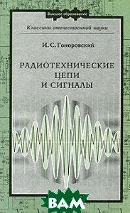 Радиотехнические цепи и сигналы: учебное пособие для вузов Издание 5  Гоноровский И.С. купить
