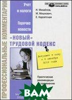 `Новый` Трудовой кодекс  Карсетская Е.В., Мошкович М., Михайлов И.А.  купить