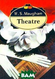 Theatre / Театр. На английском языке  Сомерсет Моэм  купить