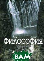 Философия: Учебник 3-е издание  Иконникова Г.И., Лавриненко В.Н. купить