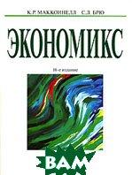 Экономикс. Принципы, проблемы и политика. В 2 томах. Том 1  К. Р. Макконнелл, С. Л. Брю купить
