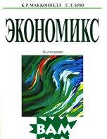Экономикс. Принципы, проблемы и политика. В 2 томах. Том 2  К. Р. Макконнелл, С. Л. Брю купить