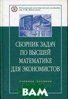 Сборник задач по высшей математике для экономистов. Учебное пособие - 2 изд.  Ермаков В.И.  купить