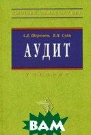 Аудит. 5-е издание  Шеремет А.Д., Суйц В.П. купить