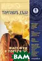 Журнал `Торговое Дело`  №6  (июнь 2004)   купить