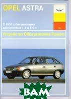 OPEL ASTRA с 1991 г. Руководство по ремонту   купить