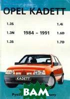 OPEL KADETT 1984-1991 гг. Руководство по ремонту   купить