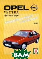 OPEL VECTRA 1988-1995 гг. Руководство по ремонту   купить