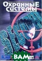 Охранные системы. №1(1) 1997   купить