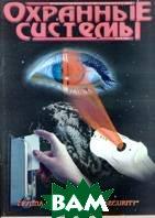 Охранные системы. №2(3) 1998   купить