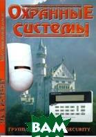 Охранные системы. №2(8) 1999   купить