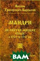 Мандри по святих місцях Сходу з 1723 по 1747 рік (переклад з давньоукраїнської)  Василь Григорович-Барський купить