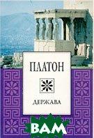 Держава (переклад з давньогрецької)  Платон купить