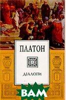 Діалоги  Платон купить