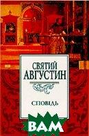 Сповідь (переклад з латини)  Святий Августин купить
