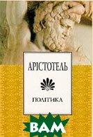 Арістотель (переклад з давньогрецької)  Політика купить