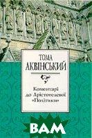 Коментарі до Арістотелевої `Політики`  Тома Аквінський купить