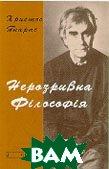 Нерозривна філософія (переклад з новогрецької)  Христос Янарас купить