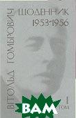 Щоденник (1953-1969). У 3-х томах (переклад з польської)  Вітольд Гомбрович купить