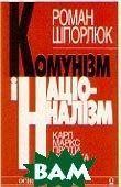 Комунізм і націоналізм. Карл Маркс проти Фрідріха Ліста (переклад з англійської)  Роман Шпорлюк купить