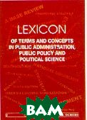 Lexicon Of Terms And Concepts In Public Administration, Public Policy And Political Science (���������� �����) 