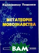 Метатеорія мовознавства  Костянтин Тищенко купить