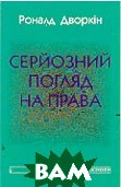 Серйозний погляд на права (переклад з англійської)  Роналд Дворкін купить