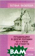 Гетьманщина в другій половині 50-х років XVII століття (причини і початок Руїни)  Тетяна Яковлева купить