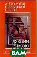 Антологія польської поезії. Дзвони зимою (переклад з польської)   купить