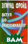 Вступ до психоаналізу (переклад з німецької)  Зігмунд Фройд купить