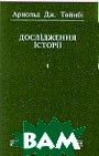 Дослідження історії. У 2 томах (переклад з англійської)  Арнольд Дж. Тойнбі купить