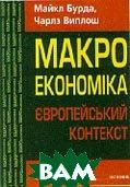 Макроекономіка (Європейський контекст) (переклад з англійської)  Майкл Бурда, Чарлз Виплош купить