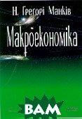 Макроекономіка (переклад з англійської)  Н. Грегорі Манків купить