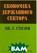 Економіка державного сектора (переклад з англійської)  Джозеф Е. Стігліц купить