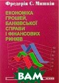 Економіка грошей, банківської справи і фінансових ринків (переклад з англійської)  Фредерік С. Мишкін купить