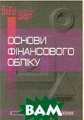 Основи фінансового обліку (переклад з англійської)  Глен Ф. Велш, Деніел Е. Шорт купить